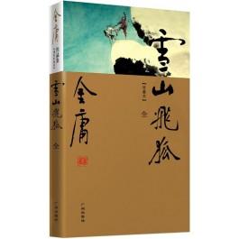 雪山飞狐(新修彩图精装版)