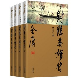射雕英雄传(全四册)(新修彩图精装版)
