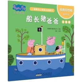 小猪佩奇心理成长故事书:我有好性格·船长猪爸爸(注音版)