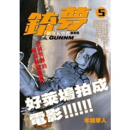 銃夢 5:仰望天空者(新裝版)