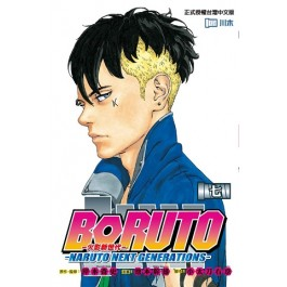 火影新世代BORUTO-NARUTO NEXT GENERATIONS (7)