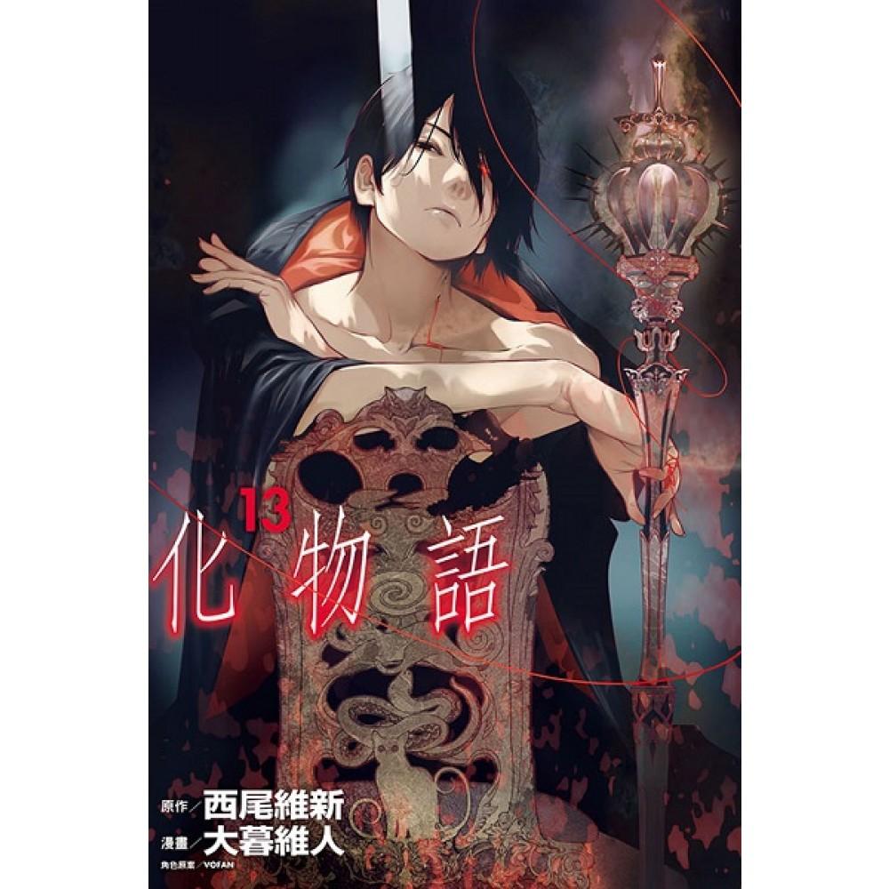 化物語 13(首刷限定版)