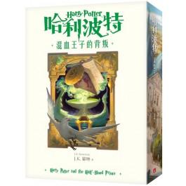 哈利波特(6):混血王子的背叛【繁體中文版20週年紀念】