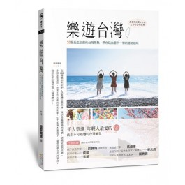 樂遊台灣:30個此生必遊的台灣景點,帶你玩出最不一樣的道地滋味