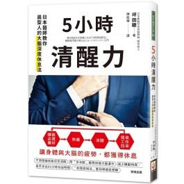 5小時清醒力:日本醫師教你晨型人的大腦深度休息法