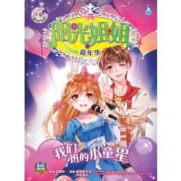 阳光姐姐嘉年华:我们班的小童星
