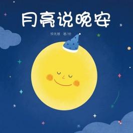 月亮说晚安(平装版)