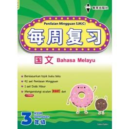 三年级每周复习国文