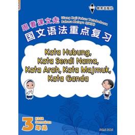 三年级国文语法重点复习