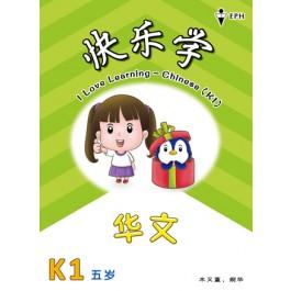 K1 快乐学华文