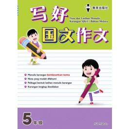 五年级写好国文作文