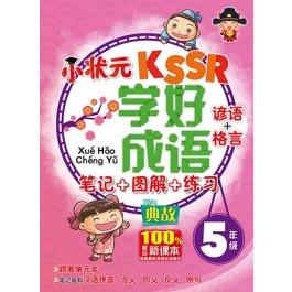 五年级 小状元学好成语 谚语+格言 < Primary 5 Xue Hao Cheng Yu SJK  >