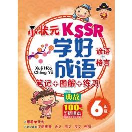六年级 小状元学好成语 谚语+格言 < Primary 6 Xue Hao Cheng Yu SJK  >