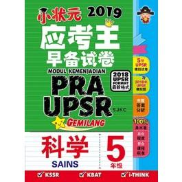 五年级 应考王早备试卷 科学 < Primary 5 Modul Kemenjadian PRA UPSR SJK Sains  >