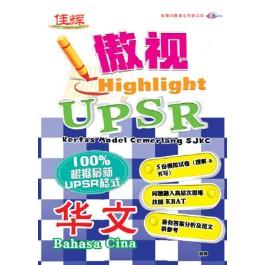 UPSR 傲视模拟试卷 华文