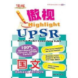 UPSR 傲视模拟试卷 国文