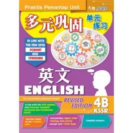 四年级 B 多元巩固单元练习 英文