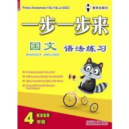 四年级一步一步来语法练习国文 < Primary 4 Praktis Tatabahasa Yi Bu Yi Bu Lai Bahasa Melayu >