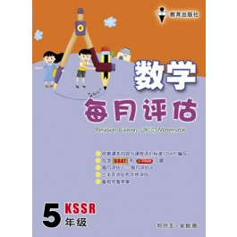五年级每月评估数学 < Primary 5 Penilaian Bulanan Matematik >