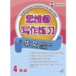 四年级思维图写作练习华文 < Primary 4 Menulis Karangan Berdasarkan Peta Minda Bahasa Cina >