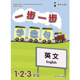 一至三年级一步一步学造句英文