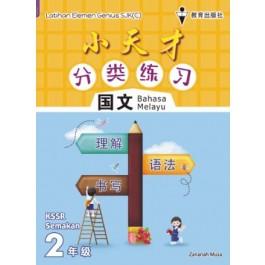 二年级小天才 分类练习国文