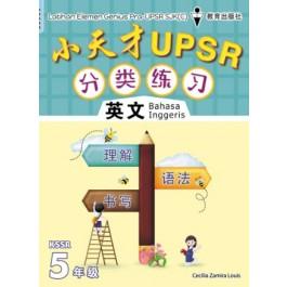 五年级小天才 UPSR 分类练习英文