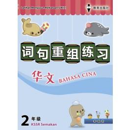 二年级词句重组练习华文