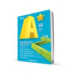 P3&4 华文A*之路 分辨常用词语