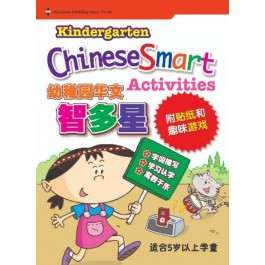 Kindergarten Chinese Smart Activities