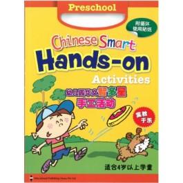 Preschool Chin Smart Hands-On Activities
