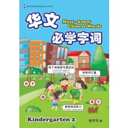 K2 Must-Know Chinese Words