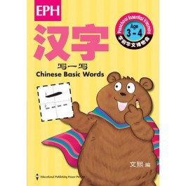 Preschool Essential Vitamin : Chinese Basic Words