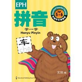 Preschool Essential Vitamin : Hanyu Pinyin