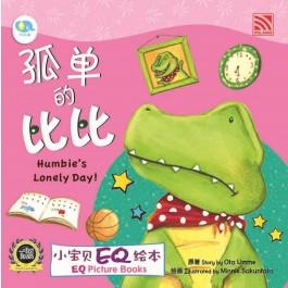 小宝贝EQ绘本:孤单的比比