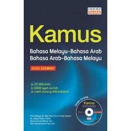 KAMUS B. ARAB-B. MALAYSIA/B. MALAYSIA-B. ARAB EDISI 4 (B) 18/19