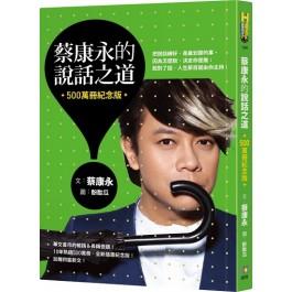 蔡康永的說話之道(500萬冊紀念版)