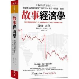 故事經濟學:比數字更有感染力,驅動和改寫經濟事件的耳語、瘋傳、腦補、恐懼