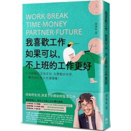 我喜歡工作,如果可以,不上班的工作更好:以舒服生活為宗旨,在變動的世界,奪回自己的工作選擇權!