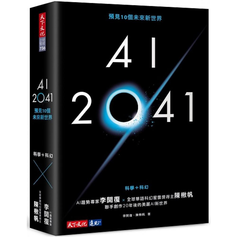 AI 2041:預見10個未來新世界