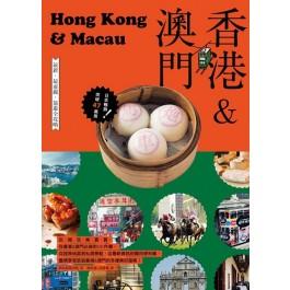 香港&澳門:最新·最前線·旅遊全攻略