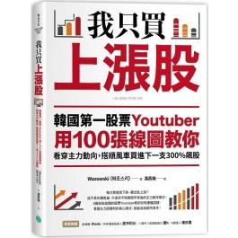 我只買上漲股:韓國第一股票Youtuber用100張線圖教你看穿主力動向,搭順風車買進下一支300%飆股