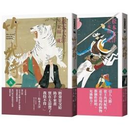 竹光侍5+6首刷限量版套書(送彩印宣紙小海報)