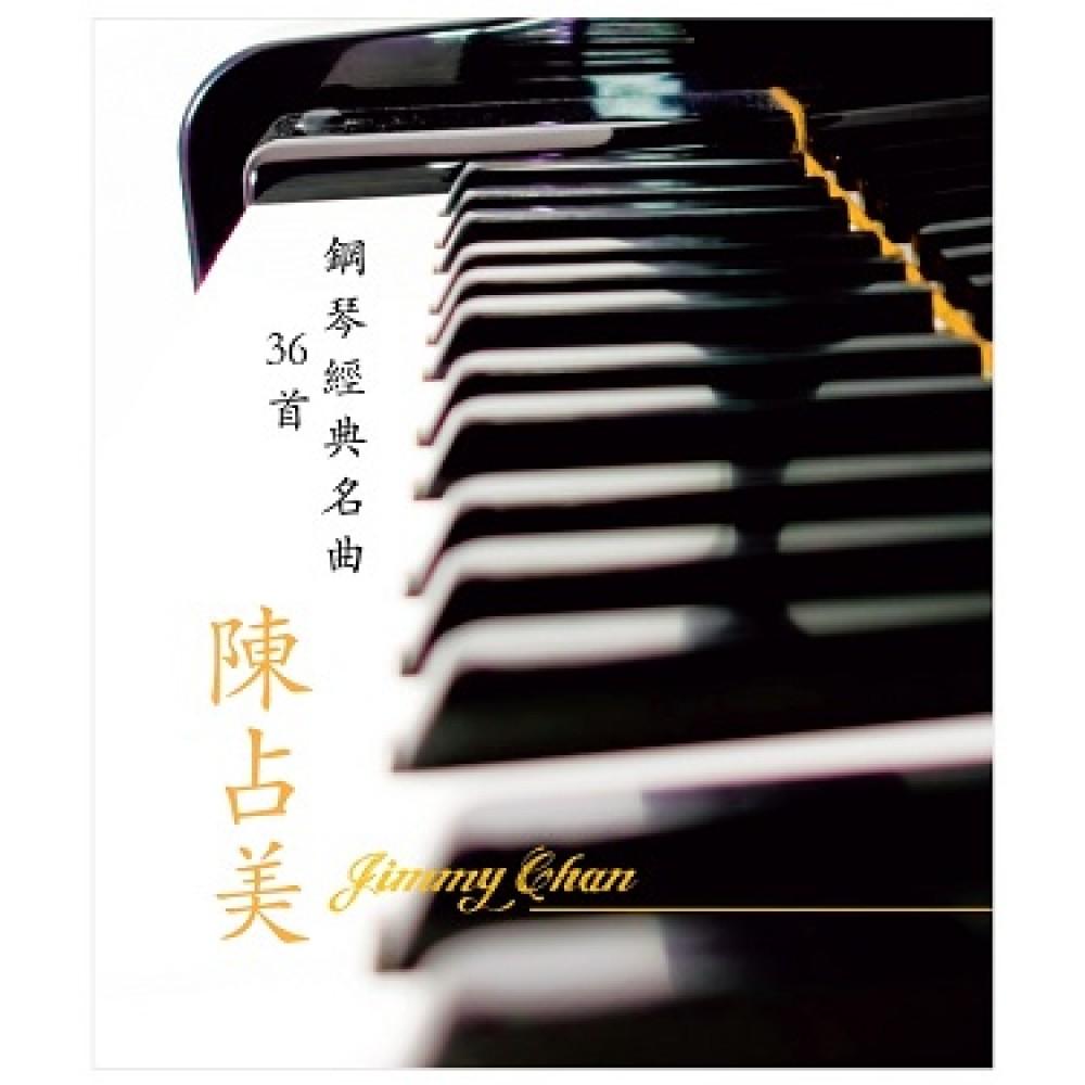 钢琴经典名曲 -陈占美(2CD)