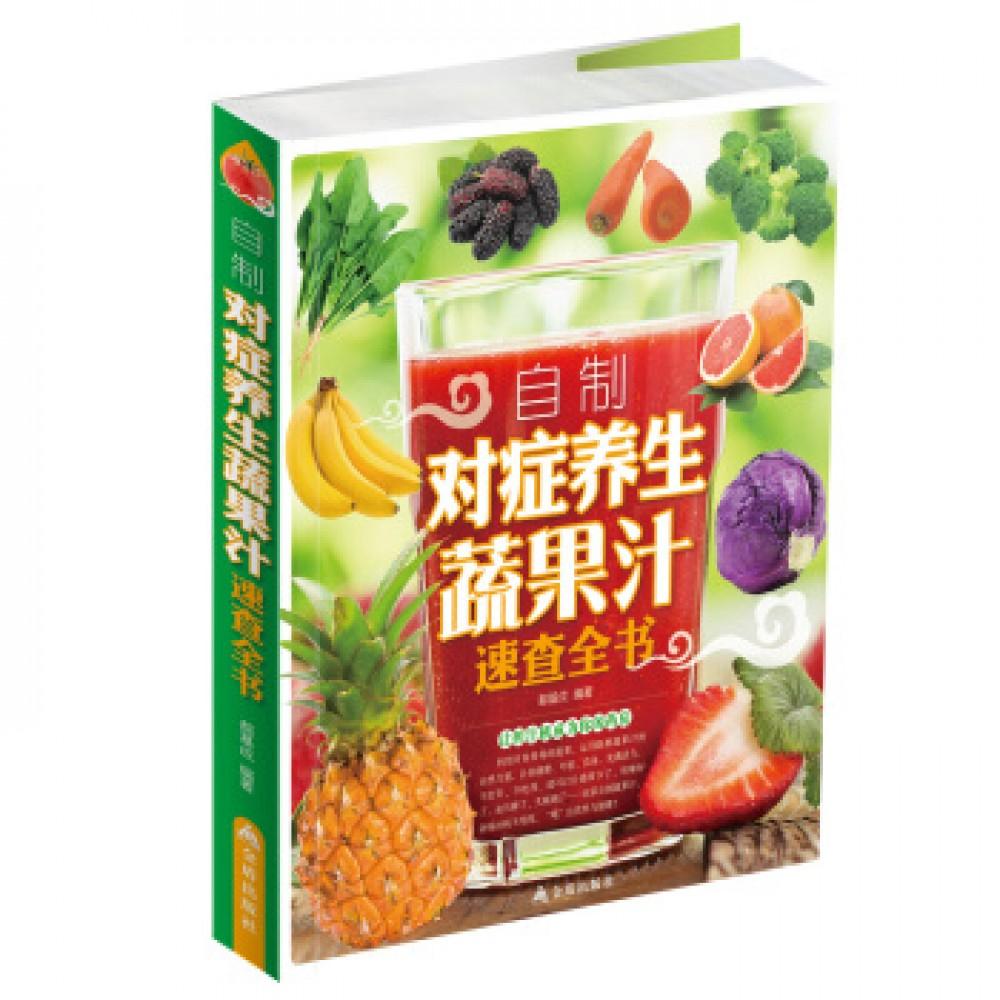 自制对症养生蔬果汁速查全书