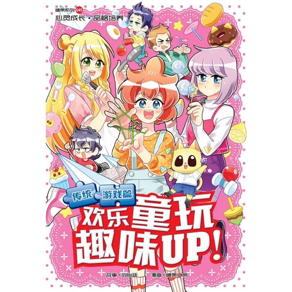 传统游戏篇:欢乐童玩趣味UP!