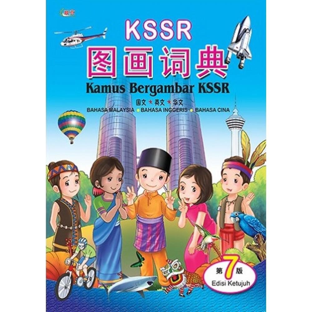 KSSR图画词典