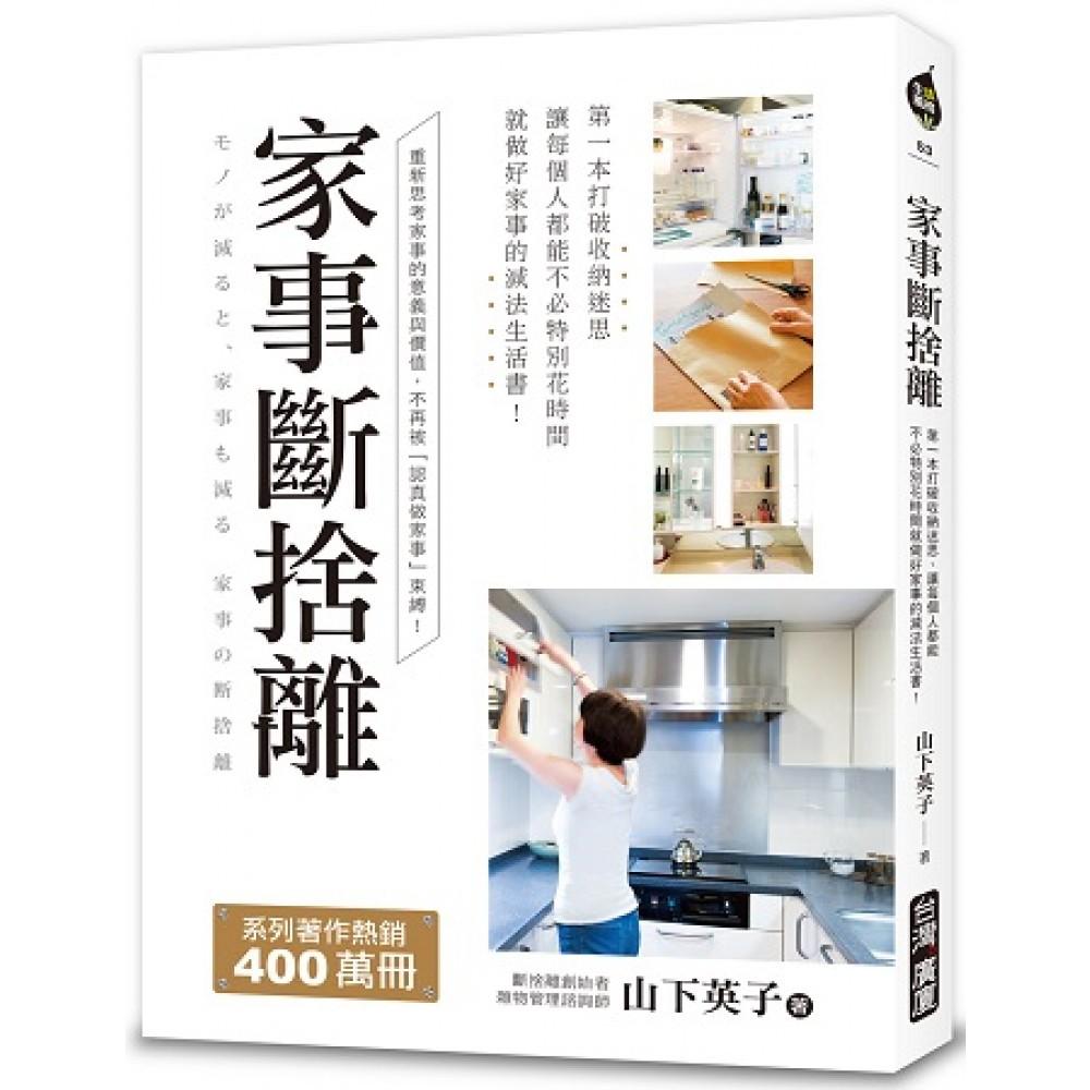 家事斷捨離:第一本打破收納迷思、讓每個人都能不必特別花時間就做好家事的減法生活書!