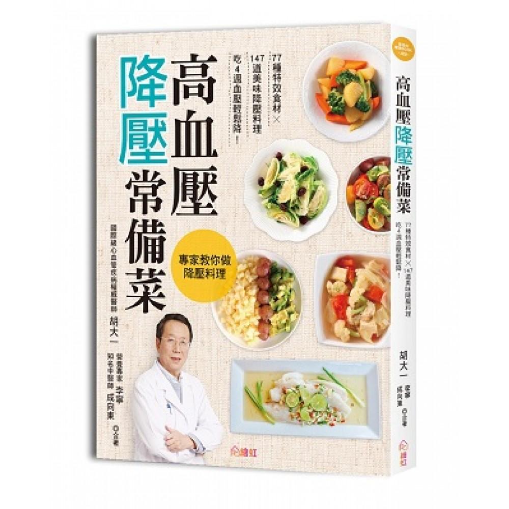 高血壓降壓常備菜:77種特效食材✕147道美味降壓料理,吃4週血壓輕鬆降!