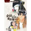 金田一少年之事件簿復刻愛藏版 15: 魔術列車殺人事件 (首刷附錄版)
